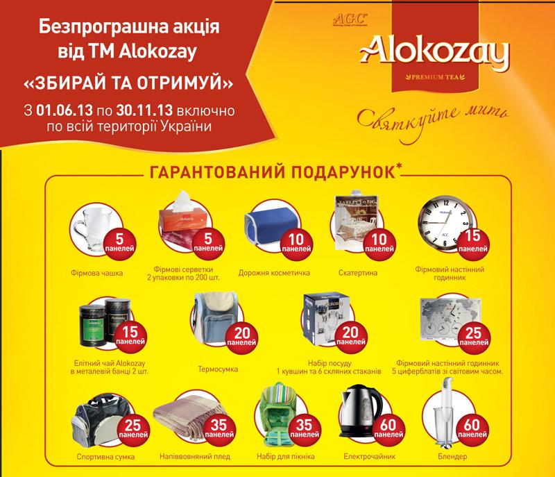 alokozay promo