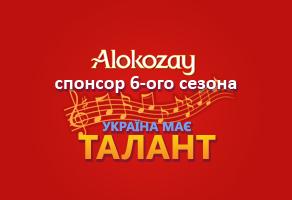 алокозай тм спонсор украина маэ талант