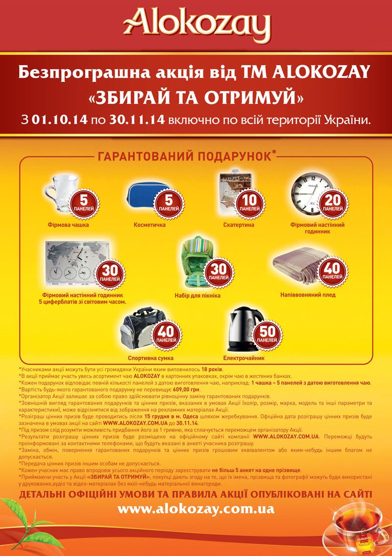 акция алокозай собирай и получай 2014
