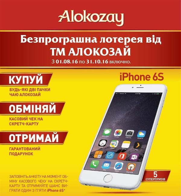 розыгрыш iphone 6s