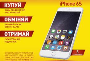 выиграй iphone 6S